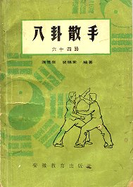 评书系列(十三)蒋浩泉、裴锡荣《八卦散手六十四路》