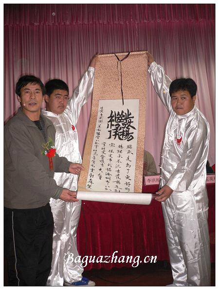 涿州八卦掌研究会成立