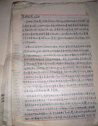 旧信札—怀念果毅老师