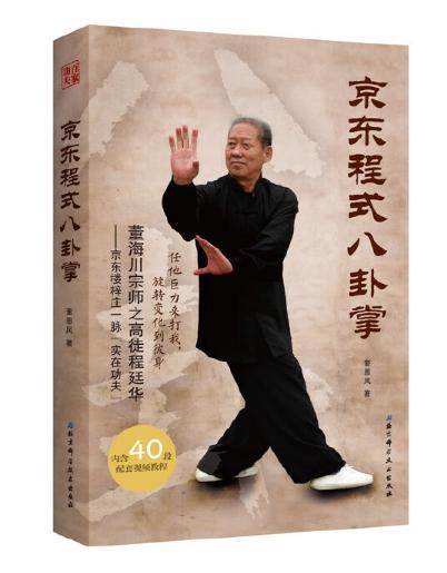 评书系列(十九)奎恩凤《京东程式八卦掌》